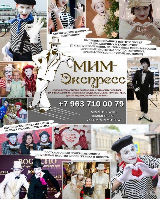 Мим-Экспресс