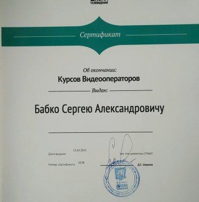 Сергей Бабко