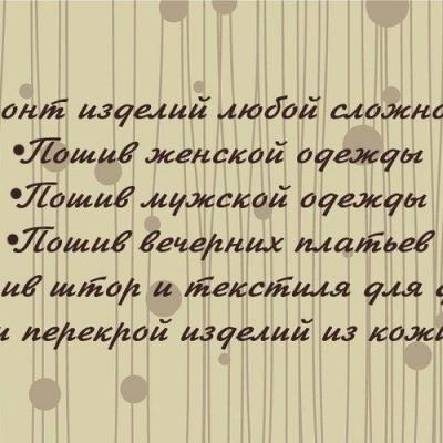 Ателье Костюмчик