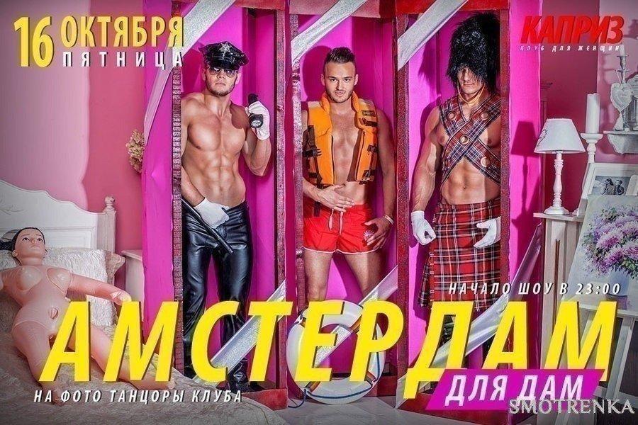 Стриптиз клуб для женщин в спб работа вакансии в ночных клубах москвы вакансии