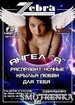 Ночной клуб ZEBRA