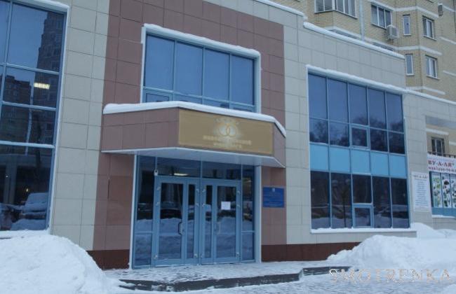 Новомосковский отдел ЗАГС