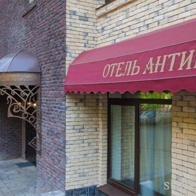 Отель Антик