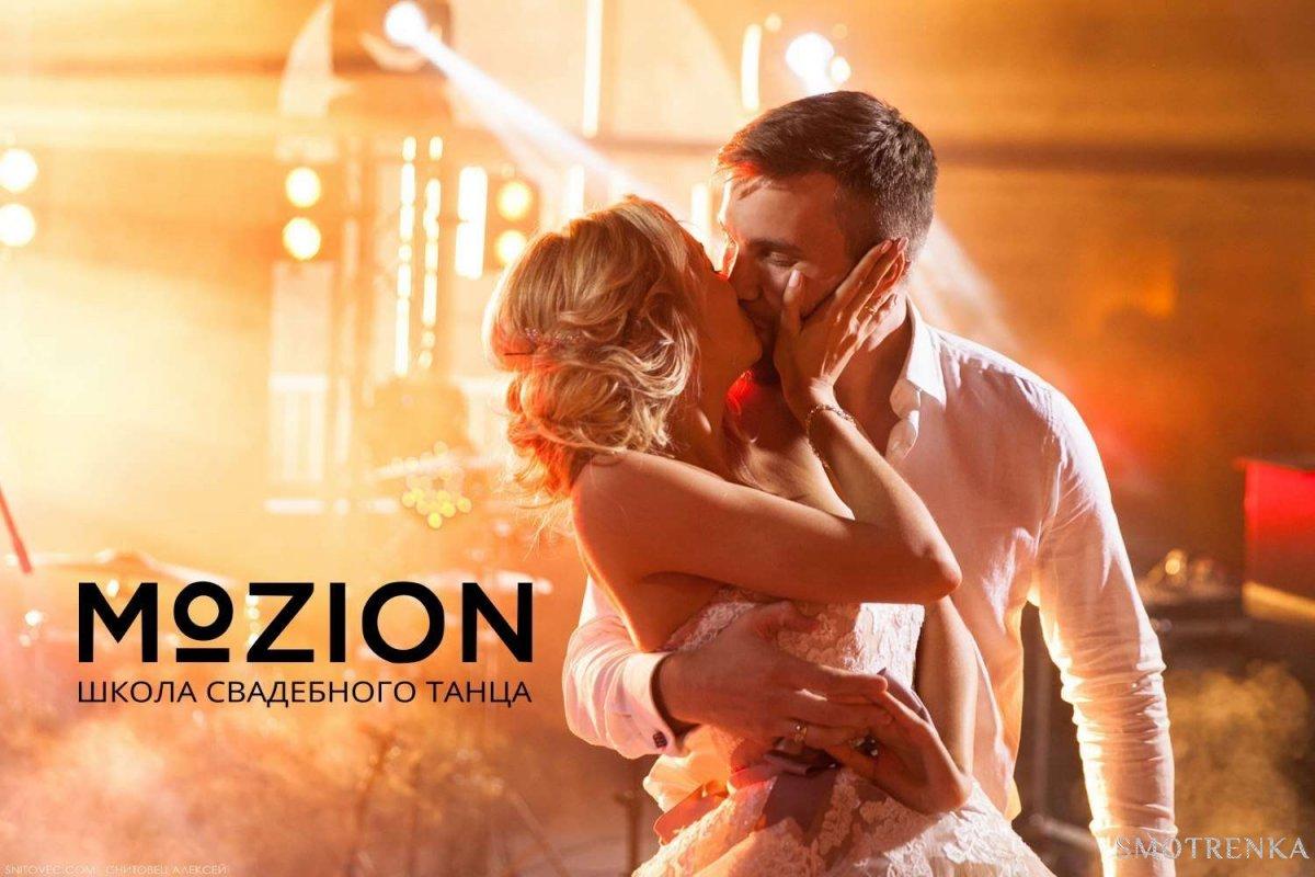 Mozion - школа свадебного танца