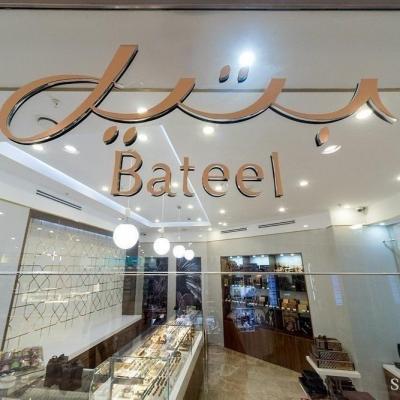 Кондитерский бутик Bateel