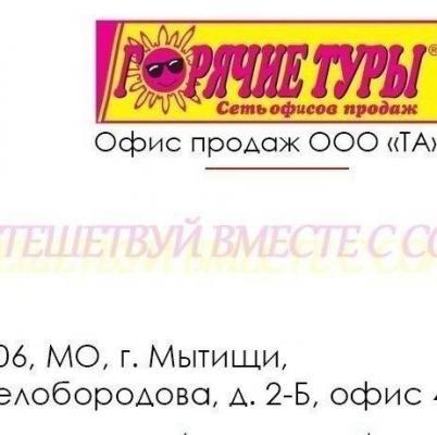 Туристическое агентство НовеллаТур