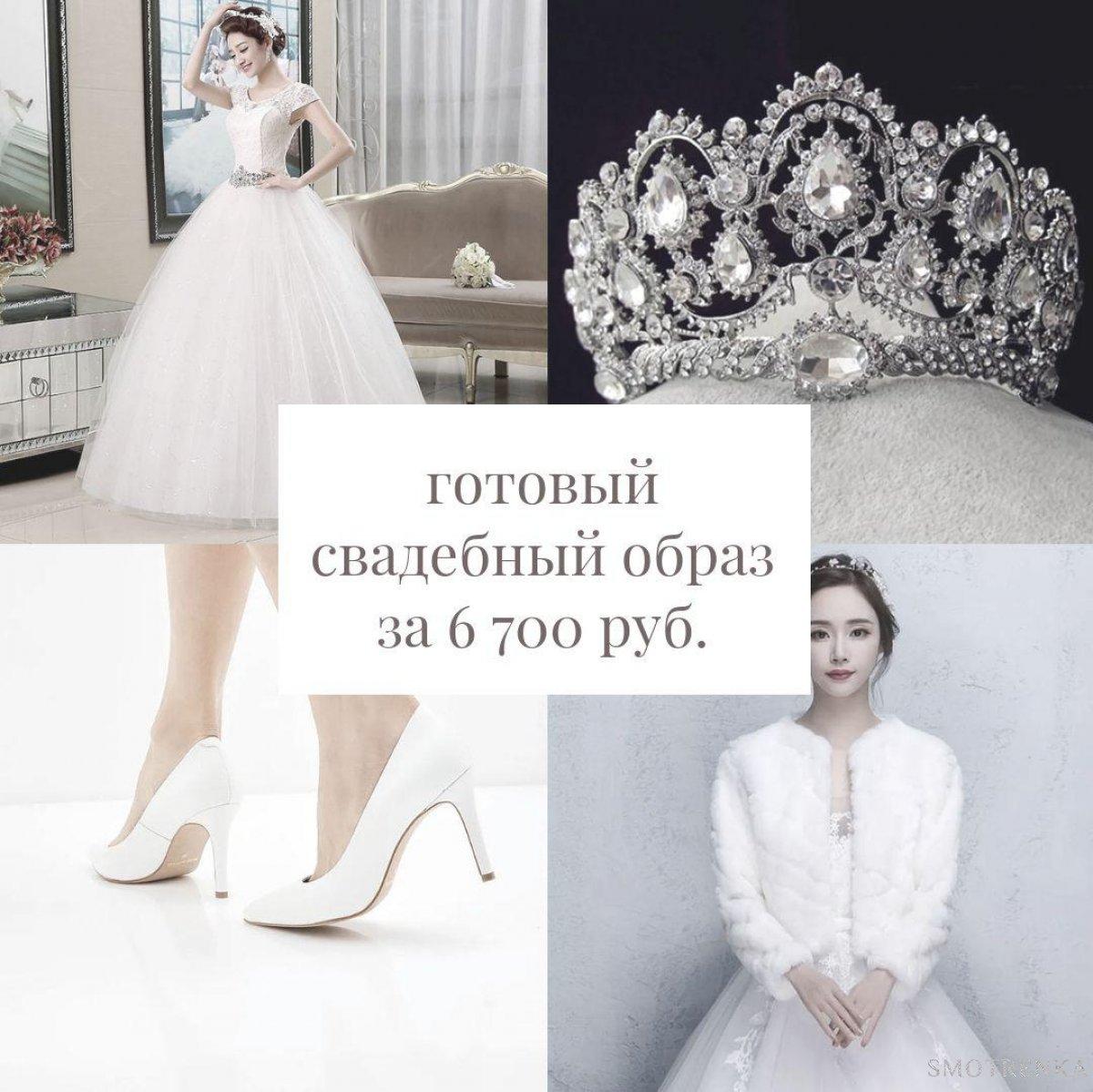 Королевский образ